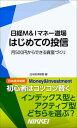 はじめての投信 日経M&Iマネー道場 月500円からできる資産づくり【電子書籍】