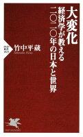 大変化経済学が教える二〇二〇年の日本と世界