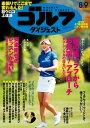 週刊ゴルフダイジェスト 2016年8月9日号2016年8月9日号【電子書籍】
