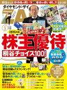2015年版 株主優待 桐谷チョイス100!【電子書籍】 ダイヤモンドZai編集部