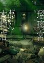 瑠璃宮夢幻古物店(3)【電子書籍】[ 逢坂八代 ]