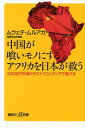 中国が喰いモノにするアフリカを日本が救う 200兆円市場のラストフロンティアで儲ける【電子書籍】[