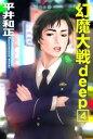幻魔大戦deep4【電子書籍】[ 平井和正 ]