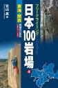 フリークライミング日本100岩場4 東海・関西 増補改訂新版【電子書籍】[ 北山 真 ]