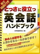【音声特典付き】とっさに役立つ 英会話ハンドブック