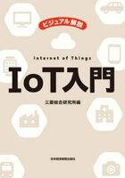 ビジュアル解説IoT入門
