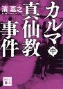 カルマ真仙教事件(中)【電子書籍】[ 濱嘉之 ]