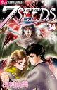 7SEEDS(34)【電子書籍】 田村由美