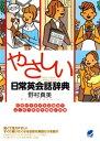外語, 學習參考書 - やさしい日常英会話辞典(CDなしバージョン)【電子書籍】[ 野村真美 ]