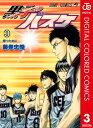 黒子のバスケ カラー版 3【電子書籍】[ 藤巻忠俊 ]...