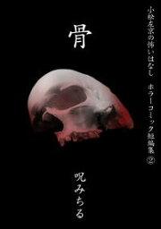 小松左京の怖いはなし ホラーコミック短編集(2)『骨』 呪みちる【電子書籍】[ 呪みちる ]