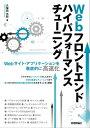 Webフロントエンド ハイパフォーマンス チューニング【電子書籍】[ 久保田光則 ]