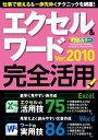エクセル&ワード2010完全活用【電子書籍】
