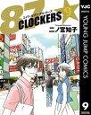 87CLOCKERS 9【電子書籍】[ 二ノ宮知子 ]
