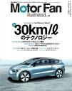 Motor Fan illustrated Vol.41 Lite版【電子書籍】[ 三栄書房 ]