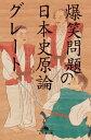 爆笑問題の日本史原論グレート【電子書籍】[ 爆笑問題 ]