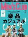 メンズクラブ 2017年4月号【電子書籍】[ ハースト婦人画報社 ]