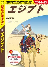 地球の歩き方 E02 エジプト 2014-2015【電子書籍】