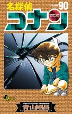 名探偵コナン 90巻 ジャケット画像