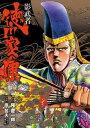 影武者 徳川家康 3巻【電子書籍】[ 隆慶一郎 ]
