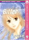 Honey Bitter 9【電子書籍】[ 小花美穂 ]
