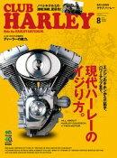 CLUB HARLEY 2014ǯ8��� Vol.169