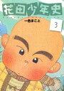 花田少年史3巻【電子書籍】[ 一色まこと ]