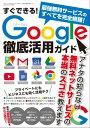 すぐできる!Google徹底活用ガイド三才ムック vol.876【電子書籍】[ 三才ブックス ]