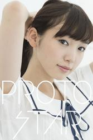 PROTO STAR 飯豊まりえ vol.1【電子書籍】[ 飯豊まりえ ]
