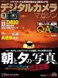 デジタルカメラマガジン 2014年9月号【電子書籍】