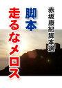 脚本「走るなメロス」【電子書籍】[ 赤坂康紀 ] - 楽天Kobo電子書籍ストア