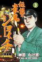 伝説の雀鬼 ショーイチ【完全版】3【電子書籍】[ 神田たけ志 ]