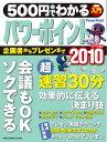 500円でわかる パワーポイント2010【電子書籍】