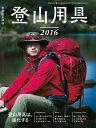 登山用具2016【電子書籍】[ 山と溪谷社雑誌編集部編 ]
