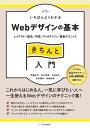 いちばんよくわかるWebデザインの基本きちんと入門レイアウト