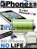 �iPhone���� Vol.2���Хåƥ��Ű������略�������ޤ���