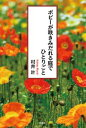 ポピーが咲きみだれる庭でひとりごと【電子書籍】 村井叶