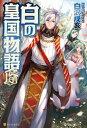 白の皇国物語6【電子書籍】 白沢戌亥
