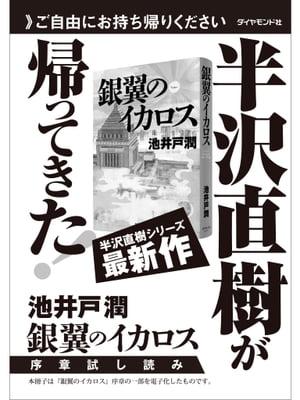 【無料】銀翼のイカロス 序章試し読み
