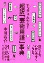 すっきりわかる! 超訳「芸術用語」事典【電子書籍】[ 中川右介 ]