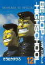 BE-BOP-HIGHSCHOOL12巻【電子書籍】[ きうちかずひろ ]