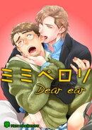 �ߥߥڥ��Dear ear