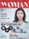 PRESIDENT WOMAN(プレジデントウーマン) 2017年8月号【電子書籍】 PRESIDENT WOMAN編集部