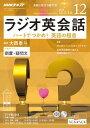 NHKラジオ ラジオ英会話 2018年12月号[雑誌]【電子書籍】