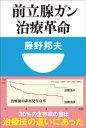 前立腺ガン治療革命(小学館101新書)【電子書籍】[ 藤野邦夫 ]