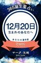 365誕生日占い〜12月20日生まれのあなたへ〜【電子書籍】[ マーク・矢崎 ]