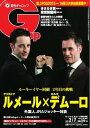 週刊Gallop 2016年2月7日号2016年2月7日号【電子書...