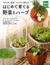 はじめて育てる野菜とハーブ【電子書籍】