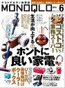 MONOQLO 2016年6月号【電子書籍】[ 晋遊舎 ]