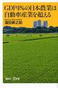GDP4%の日本農業は自動車産業を超える【電子書籍】[ 窪田新之助 ]
